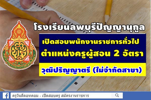 โรงเรียนลพบุรีปัญญานุกูล เปิดสอบพนักงานราชการครู 2 อัตรา วุฒิปริญญาตรีไม่จำกัดสาขา