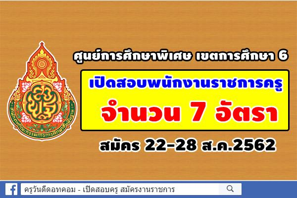 ศูนย์การศึกษาพิเศษ เขตการศึกษา 6 เปิดสอบพนักงานราชการครู 7 อัตรา สมัคร 22-28 ส.ค.2562
