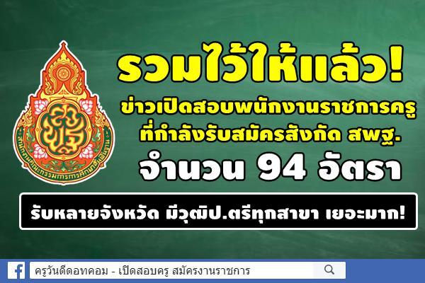 รวมข่าว เปิดสอบพนักงานราชการครู ที่กำลังรับสมัครสังกัด สพฐ. 94 อัตรา