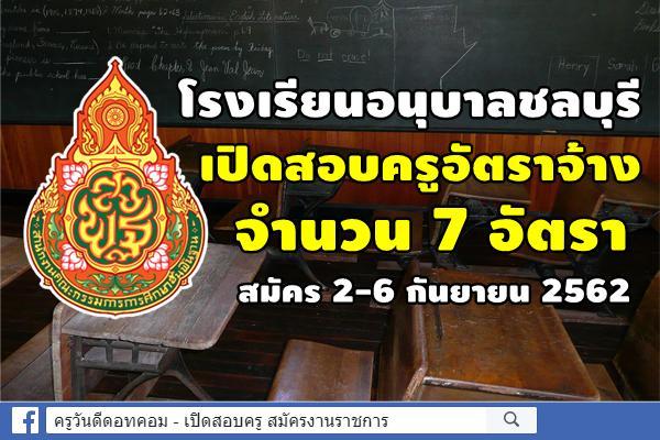 โรงเรียนอนุบาลชลบุรี รับสมัครครูอัตราจ้าง 7 อัตรา สมัคร 2-6 กันยายน 2562