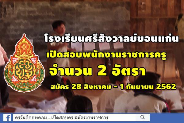 โรงเรียนศรีสังวาลย์ขอนแก่น เปิดสอบพนักงานราชการครู 2 อัตรา สมัคร 28 สิงหาคม - 1 กันยายน 2562