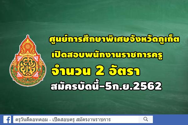 ศูนย์การศึกษาพิเศษจังหวัดภูเก็ต เปิดสอบพนักงานราชการครู 2 อัตรา สมัครบัดนี้-5ก.ย.2562
