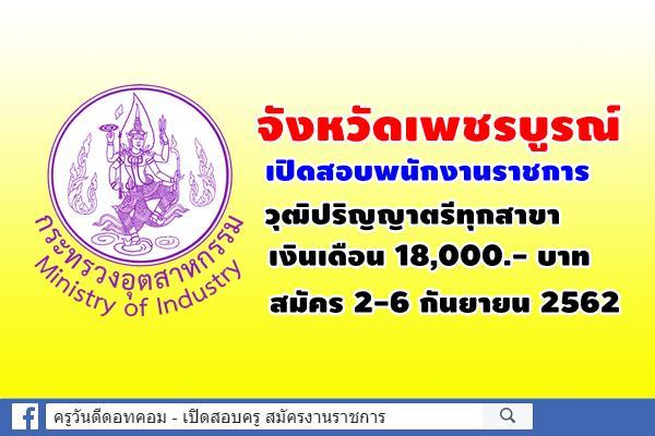 จังหวัดเพชรบูรณ์ เปิดสอบพนักงานราชการ วุฒิปริญญาตรีทุกสาขา เงินเดือน 18,000.- บาท