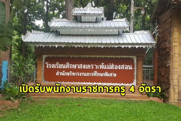 โรงเรียนศึกษาสงเคราะห์แม่ฮ่องสอน รับสมัครพนักงานราชการครู 4 อัตรา