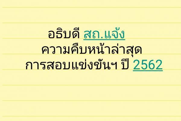 อธิบดีสถ. แจ้งความคืบหน้าล่าสุด การสอบแข่งขันฯ ปี 2562
