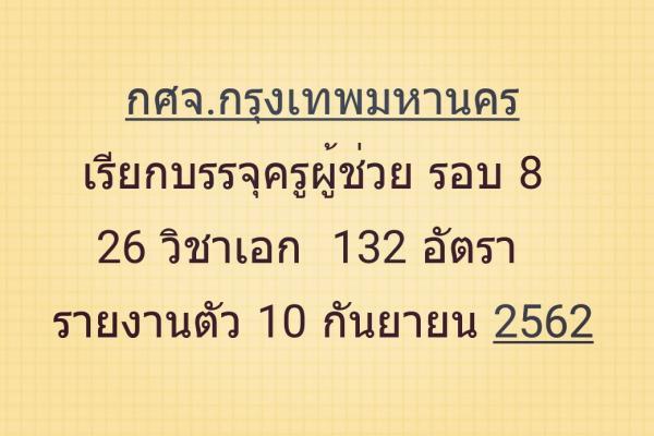 ข่าวดี!! กศจ.กรุงเทพฯ เรียกบรรจุครูผู้ช่วย 132 อัตรา