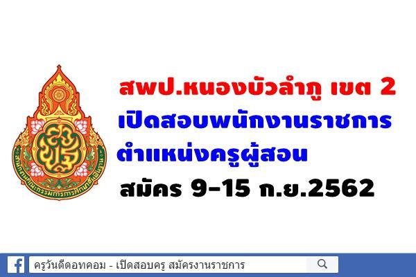 สพป.หนองบัวลำภู เขต 2 เปิดสอบพนักงานราชการครู สมัคร 9-15 ก.ย.2562
