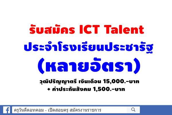 ข่าวดี!!! รับสมัคร ICT Talent ประจำโรงเรียนประชารัฐ (หลายอัตรา) วุฒิปริญญาตรี เงินเดือน 15,000.-บาท