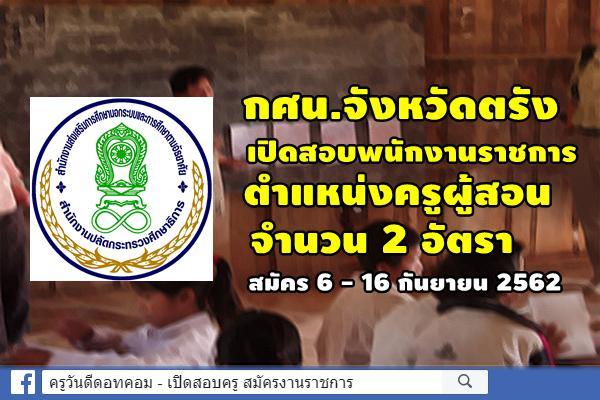 กศน.จังหวัดตรัง เปิดสอบพนักงานราชการ ตำแหน่งครูผู้สอน 2 อัตรา สมัคร 6 - 16 กันยายน 2562
