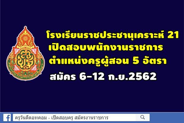 โรงเรียนราชประชานุเคราะห์ 21 เปิดสอบพนักงานราชการครู 5 อัตรา สมัคร 6-12 ก.ย.2562