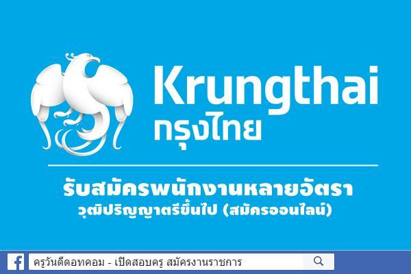 ข่าวดี! ธนาคารกรุงไทย เปิดรับสมัครพนักงานหลายอัตรา รับวุฒิปริญญาตรีขึ้นไป + ปริญญาตรีทุกสาขา