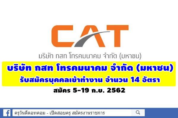 บริษัท กสท โทรคมนาคม จำกัด (มหาชน) รับสมัครบุคคลเข้าทำงาน 14 อัตรา สมัคร 5-19 ก.ย. 2562