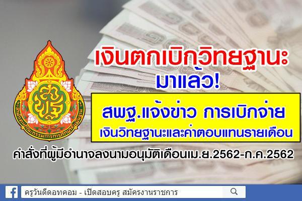ข่าวดี! เงินตกเบิกวิทยฐานะ มาแล้ว! สพฐ.แจ้งข่าว เงินตกเบิก วิทยฐานะครู เดือนเม.ย.2562-ก.ค.2562