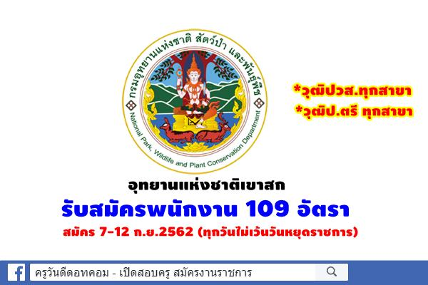 อุทยานแห่งชาติเขาสก รับสมัครพนักงาน 109 อัตรา สมัคร 7-12 ก.ย.2562
