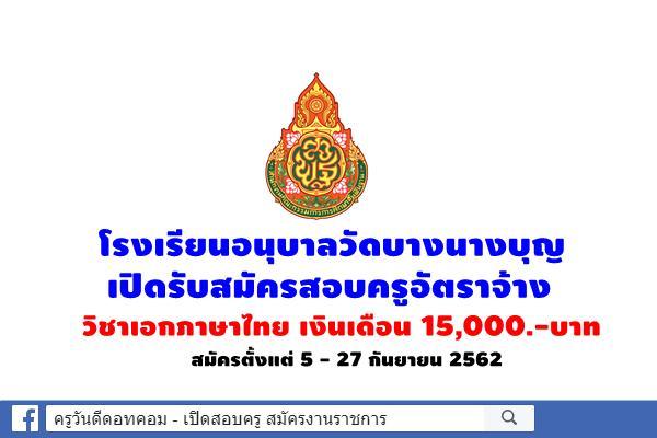 โรงเรียนอนุบาลวัดบางนางบุญ เปิดรับสมัครสอบครูอัตราจ้าง วิชาเอกภาษาไทย เงินเดือน 15,000.-บาท