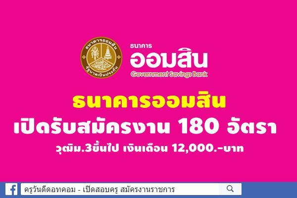 ธนาคารออมสินเปิดรับสมัครงาน 180 อัตรา วุฒิม.3ขึ้นไป เงินเดือน 12,000.-บาท