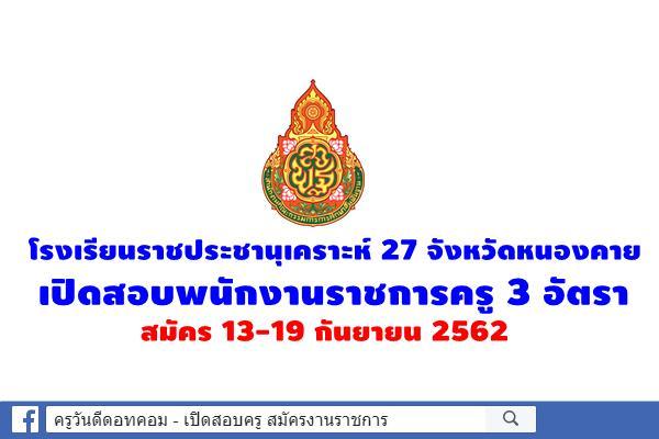 โรงเรียนราชประชานุเคราะห์ 27 จังหวัดหนองคาย เปิดสอบพนักงานราชการครู 3 อัตรา