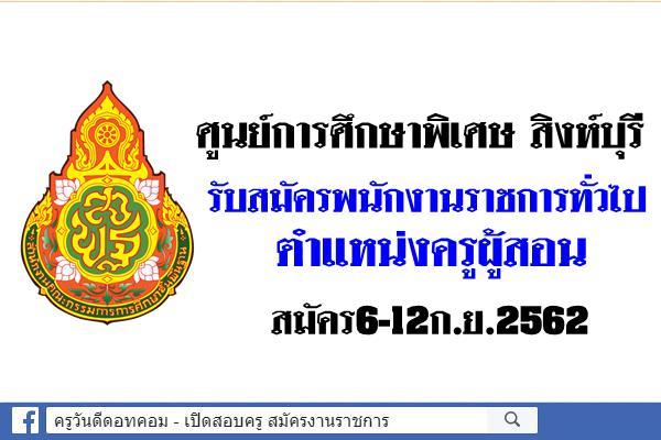ศูนย์การศึกษาพิเศษ สิงห์บุรี รับสมัครพนักงานราชการครู สมัคร6-12ก.ย.2562