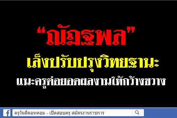 แนะครูต่อยอดผลงานให้กว้างขวาง ปั้นนักเรียนไทยแข่งขันกับโลกอนาคต