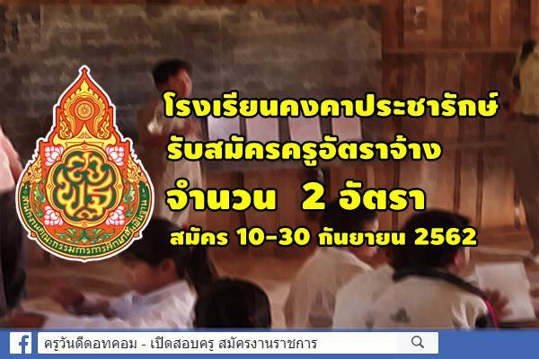 โรงเรียนคงคาประชารักษ์ รับสมัครครูอัตราจ้าง 2 อัตรา สมัคร 10-30 กันยายน 2562