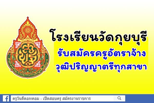โรงเรียนวัดกุยบุรี รับสมัครครูอัตราจ้าง วุฒิปริญญาตรีทุกสาขา