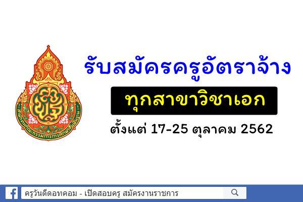รับสมัครครูอัตราจ้าง ทุกสาขาวิชาเอก ตั้งแต่17-25 ตุลาคม 2562