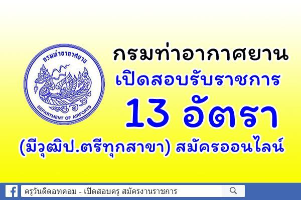 กรมท่าอากาศยาน เปิดสอบรับราชการ 13 อัตรา (มีวุฒิป.ตรีทุกสาขา) สมัครออนไลน์