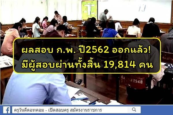 ประกาศผลสอบ กพ 2562 ออกแล้ว มีผู้สอบผ่าน 19,814 คน ดูรายชื่อผู้สอบผ่าน เช็กที่นี่!