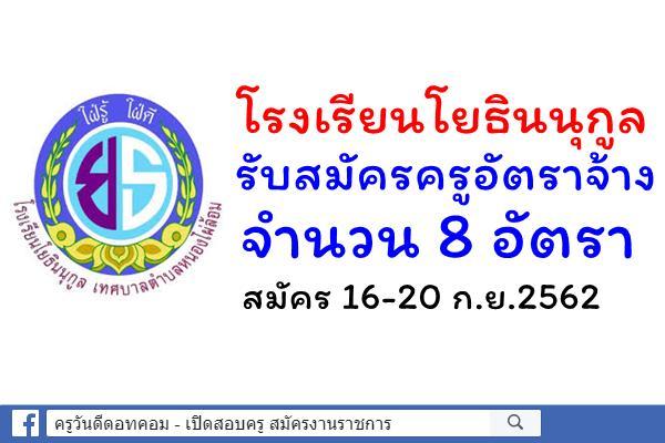 โรงเรียนโยธินนุกูล รับสมัครครูอัตราจ้าง 8 อัตรา สมัคร 16-20 ก.ย.2562