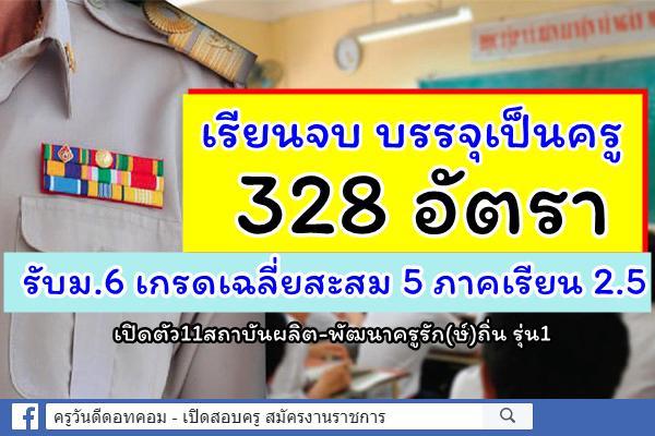 เปิดตัว11สถาบันผลิต-พัฒนาครูรัก(ษ์)ถิ่น รุ่น1 เรียนจบบรรจุเป็นครู 328 อัตรา