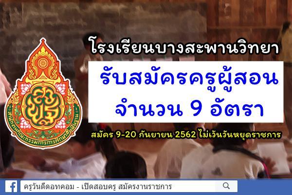 โรงเรียนบางสะพานวิทยา รับสมัครครูผู้สอน จำนวน 9 อัตรา สมัคร 9-20 กันยายน 2562 ไม่เว้นวันหยุดราชการ