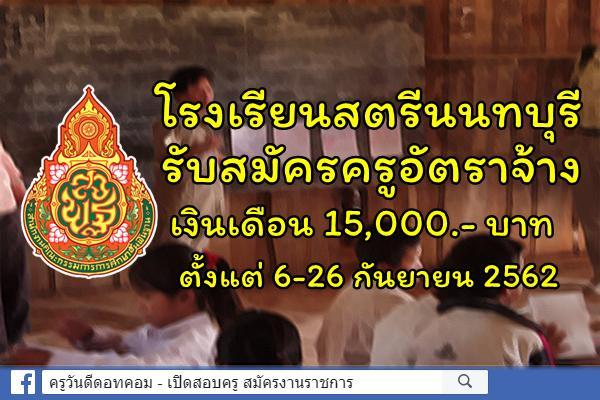 โรงเรียนสตรีนนทบุรี รับสมัครครูอัตราจ้าง เงินเดือน 15,000.- บาท ตั้งแต่6-26 กันยายน 2562