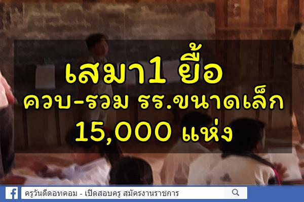 เสมา1 ยื้อควบ-รวม รร.ขนาดเล็ก15,000 แห่ง
