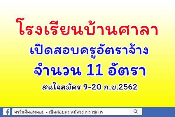 โรงเรียนบ้านศาลา เปิดสอบครูอัตราจ้าง 11 อัตรา สมัคร 9-20 ก.ย.2562