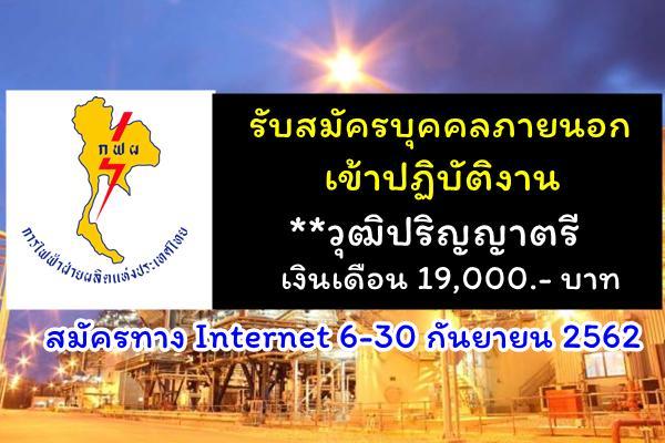 การไฟฟ้าฝ่ายผลิตแห่งประเทศไทย รับสมัครบุคคลภายนอกเข้าปฏิบัติงาน