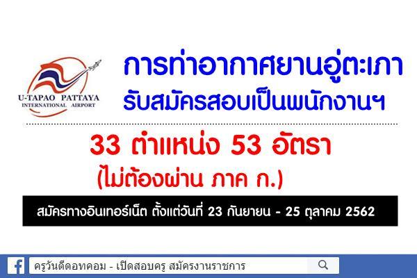 การท่าอากาศยานอู่ตะเภา รับสมัครสอบเป็นพนักงานฯ 53 อัตรา (ไม่ต้องผ่าน ภาค ก.)