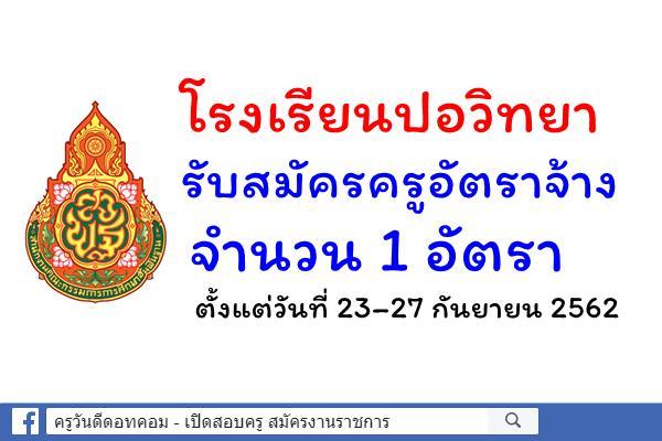 โรงเรียนปอวิทยา รับสมัครครูอัตราจ้าง จำนวน 1 อัตรา ตั้งแต่วันที่ 23–27 กันยายน 2562