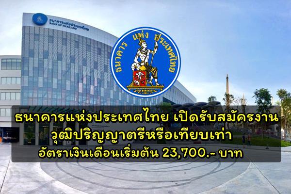 ธนาคารแห่งประเทศไทย เปิดรับสมัครงาน วุฒิปริญญาตรีหรือเทียบเท่า เงินเดือนเริ่มต้น 23,700 บาท