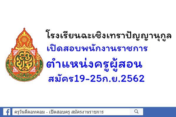 โรงเรียนฉะเชิงเทราปัญญานุกูล เปิดสอบพนักงานราชการ ตำแหน่งครูผู้สอน สมัคร19-25ก.ย.2562