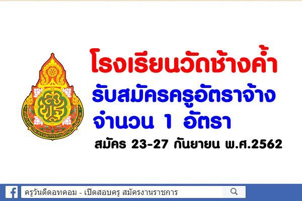 โรงเรียนวัดช้างค้ำ รับสมัครครูอัตราจ้าง จำนวน 1 อัตรา สมัคร 23-27 กันยายน พ.ศ.2562