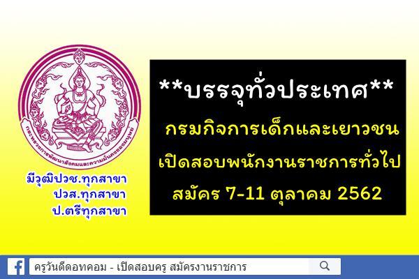 (บรรจุทั่วประเทศ) กรมกิจการเด็กและเยาวชน เปิดสอบพนักงานราชการทั่วไป สมัคร 7-11 ตุลาคม 2562