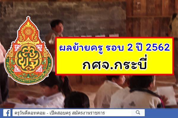 ผลย้ายครู กศจ.กระบี่ ประกาศผลการย้ายครู ครั้งที่ 2 ประจำปี พ.ศ.2562 กศจ.กระบี่