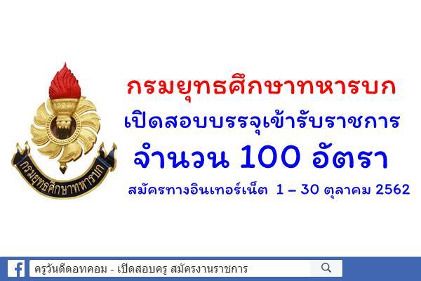 กรมยุทธศึกษาทหารบก เปิดสอบบรรจุเข้ารับราชการ 100 อัตรา สมัคร 1 – 30 ตุลาคม 2562