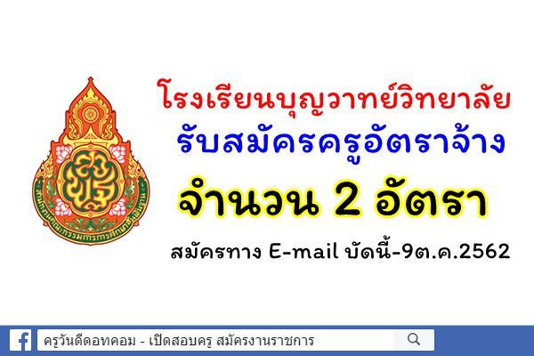 โรงเรียนบุญวาทย์วิทยาลัย รับสมัครครูอัตราจ้าง 2 อัตรา สมัครทาง E-mail บัดนี้-9ต.ค.2562