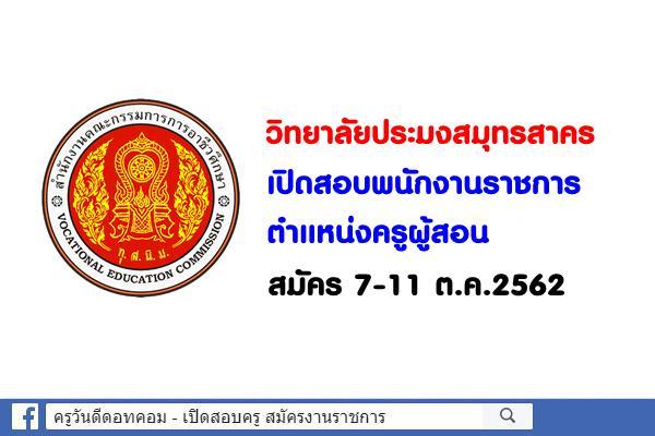 วิทยาลัยประมงสมุทรสาคร เปิดสอบพนักงานราชการครู สมัคร 7-11 ต.ค.2562
