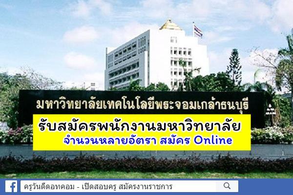 มหาวิทยาลัยเทคโนโลยีพระจอมเกล้าธนบุรี เปิดสอบพนักงานมหาวิทยาลัย จำนวน หลายอัตรา สมัครOnline