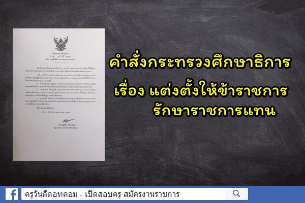 คำสั่งกระทรวงศึกษาธิการ เรื่อง แต่งตั้งให้ข้าราชการรักษาราชการแทน