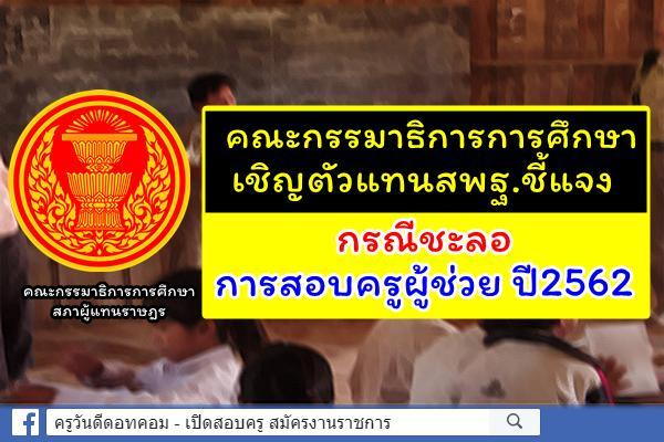 คณะกรรมาธิการการศึกษา จี้สพฐ.ชี้แจง กรณีชะลอการสอบครูผู้ช่วย รอบทั่วไป ปีพ.ศ.2562