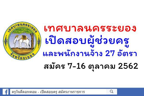 เทศบาลนครระยอง เปิดสอบผู้ช่วยครู และพนักงานจ้าง 27 อัตรา สมัคร 7-16 ตุลาคม 2562