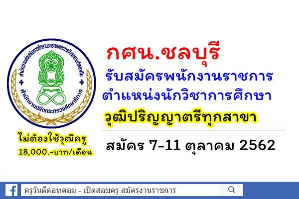 กศน.ชลบุรี รับสมัครพนักงานราชการ ตำแหน่งนักวิชาการศึกษา วุฒิปริญญาตรีทุกสาขา